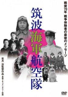 筑波海軍航空隊[DVD]