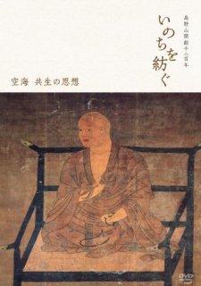 高野山開創千二百年「いのちを紡ぐ」〜空海 共生の思想[DVD]