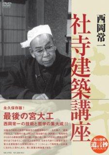 西岡常一 社寺建築講座[DVD]