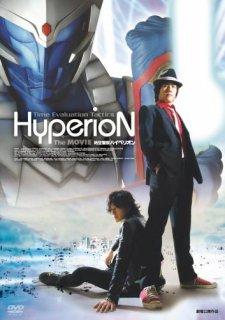 時空警察ハイペリオン/The MOVIE[DVD]