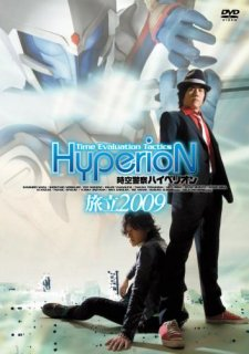時空警察ハイペリオン [旅立 2009][DVD]