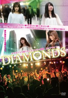 DIAMONDS/ダイアモンド[DVD]