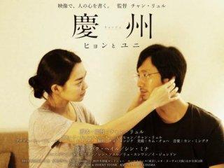 映画『慶州 ヒョンとユニ』グッズセット