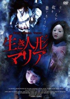 生き人形マリア[DVD]