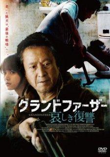 グランドファーザー 哀しき復讐(マクザム バリュー・コレクション)[DVD]
