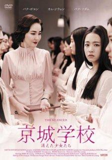 京城学校(マクザム バリュー・コレクション)[DVD]