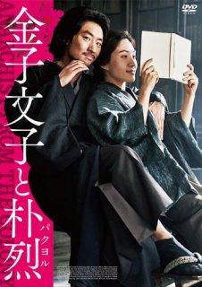金子文子と朴烈(パクヨル)[DVD]