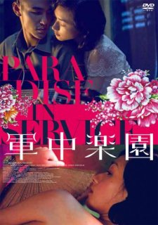 軍中楽園[DVD]
