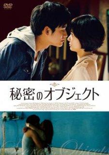 秘密のオブジェクト(マクザム バリュー・コレクション)[DVD]