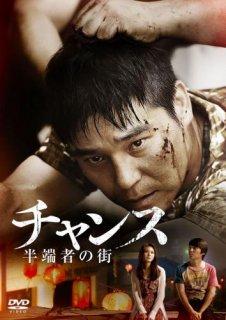 チャンス〜半端者の街(マクザム バリュー・コレクション)[DVD]