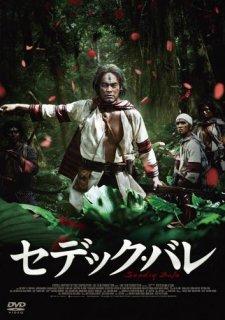 セデック・バレ通常版[DVD]