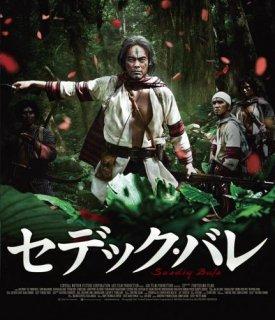 セデック・バレ通常版[Blu-ray]