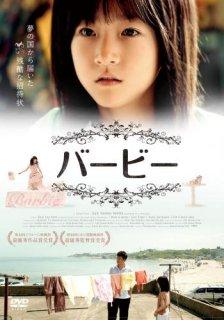 バービー(マクザム バリューコレクション)[DVD]