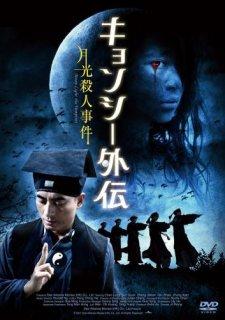 キョンシー外伝〜月光殺人事件(マクザム バリューコレクション)[DVD]