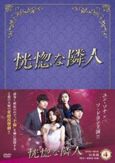 恍惚な隣人BOX4[DVD]
