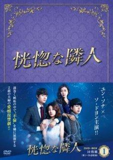 恍惚な隣人BOX1[DVD]