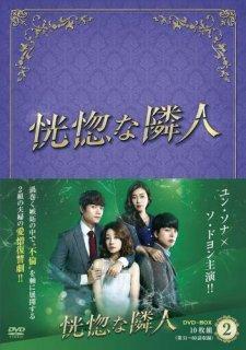 恍惚な隣人BOX2[DVD]