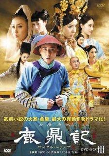 鹿鼎記 ロイヤル・トランプBOX3[DVD]