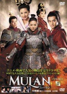 ムーランBOX2[DVD]