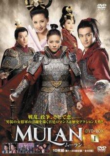 ムーランBOX1[DVD]