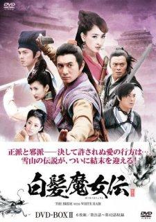白髪魔女伝(はくはつまじょでん)BOX2[DVD]