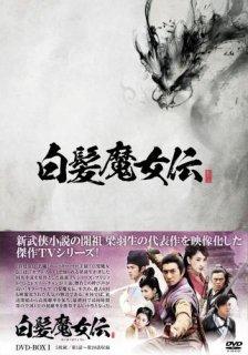 白髪魔女伝(はくはつまじょでん)BOX1[DVD]