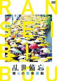 乱世備忘 僕らの雨傘運動[DVD]
