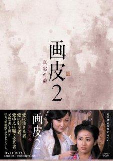 画皮2 真実の愛BOX1[DVD]