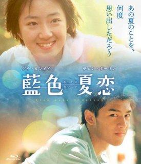藍色夏恋[Blu-ray]