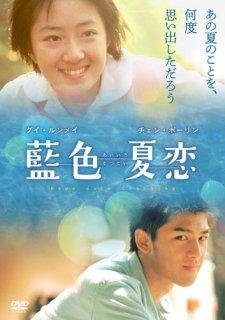 藍色夏恋[DVD]
