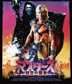 マスターズ 超空の覇者[Blu-ray]