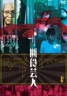 断食芸人[DVD]