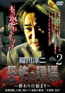 稲川淳二/恐怖の現場 最終章 Part2〜終わりの始まり〜』VOL.2[DVD]