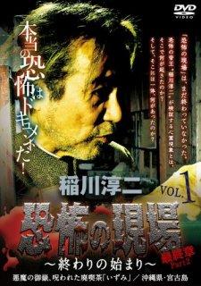 稲川淳二/恐怖の現場 最終章 Part2〜終わりの始まり〜』VOL.1[DVD]