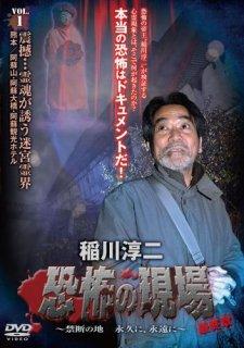 稲川淳二/恐怖の現場 最終章〜禁断の地 永久に、永遠に〜VOL.1[DVD]