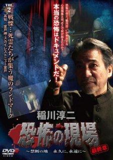 稲川淳二/恐怖の現場 最終章〜禁断の地 永久に、永遠に〜VOL.2[DVD]