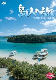 島人(しまんちゅー)の旅1[DVD]