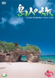 島人(しまんちゅー)の旅3[DVD]