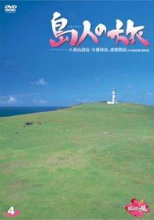島人(しまんちゅー)の旅4[DVD]