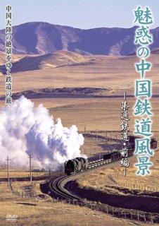 魅惑の中国鉄道風景 集通鉄道・前編[DVD]