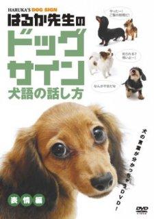 はるか先生のドッグサイン 犬語の話し方 表情編[DVD]