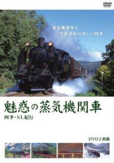 魅惑の蒸気機関車 四季・SL紀行 廉価版[DVD]