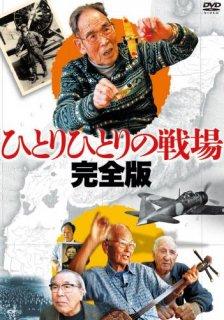ひとりひとりの戦場〈完全版〉[DVD]
