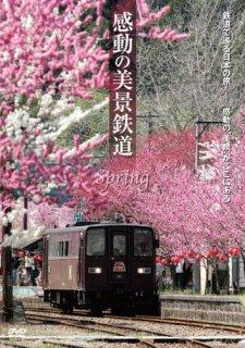 感動の美景鉄道 春[DVD]