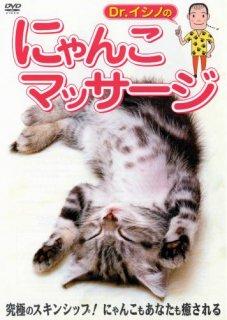 『Dr.イシノのにゃんこマッサージ』(マクザム ペット作品バリュー・コレクション)[DVD]