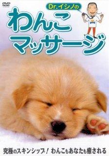 『Dr.イシノのわんこマッサージ』(マクザム ペット作品バリュー・コレクション)[DVD]