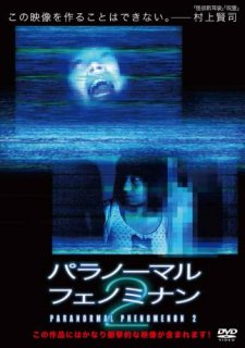 パラノーマル・フェノミナン2(マクザム バリュー・コレクション)[DVD]