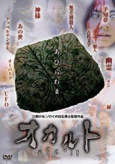 オカルト(マクザム バリュー・コレクション)[DVD]