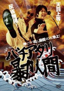 バチアタリ暴力人間(マクザム バリュー・コレクション)[DVD]