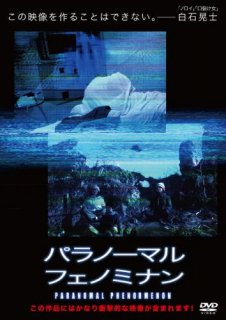 パラノーマル・フェノミナン(マクザム バリュー・コレクション)[DVD]